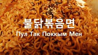 Как приготовить пультак рамен (самая острая корейская лапша) | Корейское блюдо