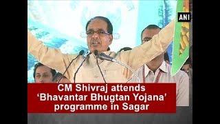 CM Shivraj attends 'Bhavantar Bhugtan Yojana' programme in Sagar - ANI News