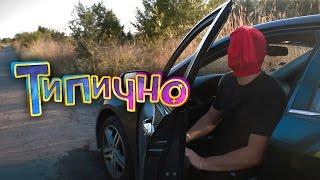 """""""GTA: България #3"""" - Типично Shorts"""