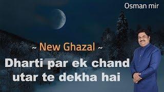 Dharti Par Ek Chand Utar Te Dekha Hai | Rare Ghazal From Osman Mir