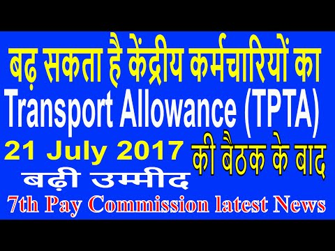 Transport Allowance $$ TPTA $$ बढ़ सकता है for Central Government Employees _7th Pay Commission