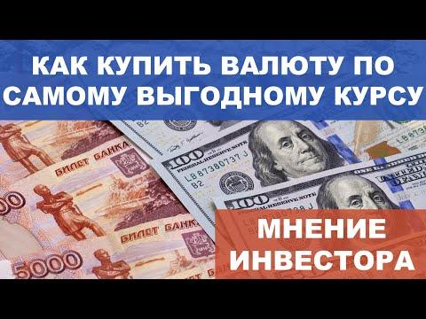 Где и как лучше покупать доллары и другие валюты по выгодному курсу