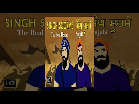 Singh Soorme - Full Animated Movie - Punjabi (Sikh Story) - The Real Heroes