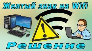 решение проблемы желтого знака на wifi 2016  The solution to the problem of yellow sign wifi
