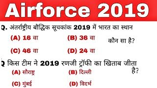 AIRFORCE Y GROUP MOCK TEST |AIRFORCE MODEL PAPER 2019