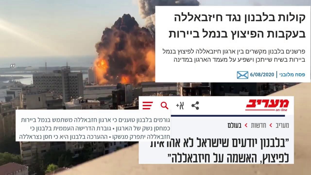 """""""אם לא היה עכשיו הפיצוץ הגדול בלבנון, מי יודע מה היה יכול לקרות בעם ישראל"""""""