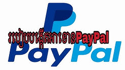 How To Create Account Paypal On PC
