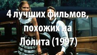 4 лучших фильма, похожих на Лолита (1997)