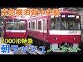 次々と電車が来る平日朝ラッシュの京急横須賀中央駅1時間半ノーカット! 京急本線 20…