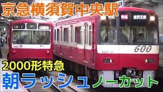 次々と電車が来る平日朝ラッシュの京急横須賀中央駅1時間半ノーカット! 京急本線 2000形特急・ドレミファインバータなど