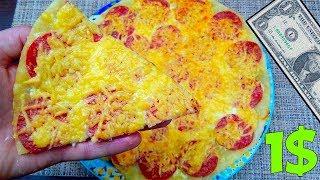 Как приготовить пиццу за $1 доллар/Самая бюджетная пицца.