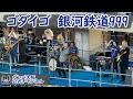 【ガンバ大阪公式】ハーフタイムパフォーマンス 「ゴダイゴ 銀河鉄道999」