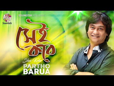 Partho - Shei Kobe | সেই কবে | Bangla Lyrics Video | Bangla Hit Song | Soundtek thumbnail