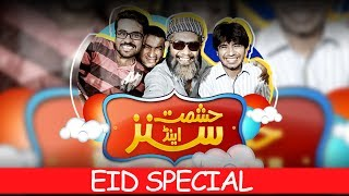 Eid Special | Hashmat & Sons | SAMAA TV | 26 June 2017