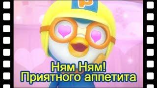 Ням Ням! Приятного аппетита | мини-фильм | дети анимация | Пингвиненок Пороро