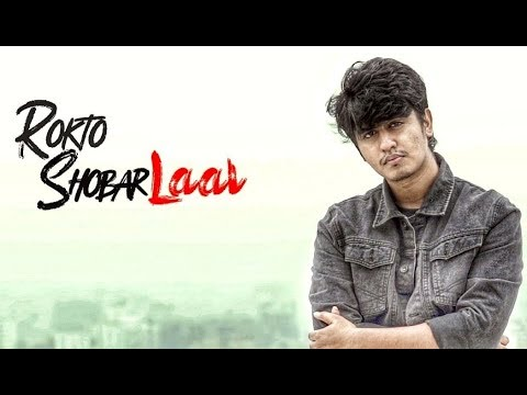 Shiekh Sadi   Rokto Shobar Laal English Subbed |