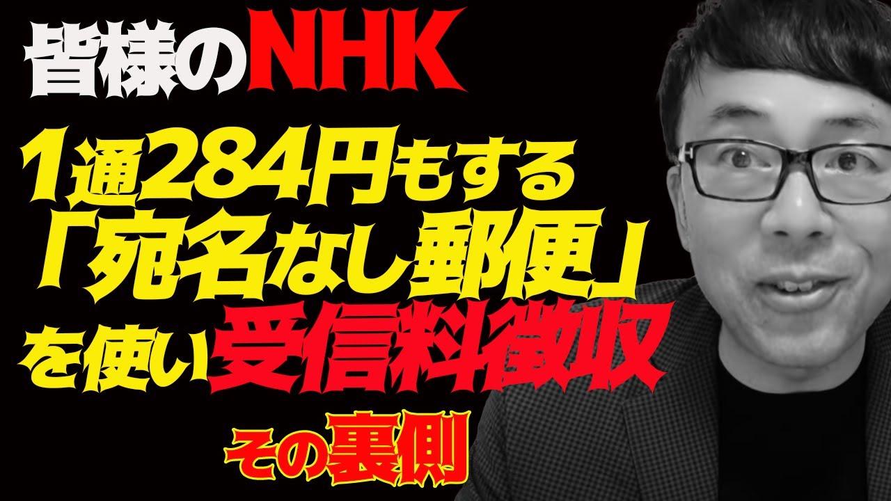 「皆様のNHK」1通284円もする「宛名なし郵便」を使い受信料徴収。その裏側。|上念司チャンネル ニュースの虎側