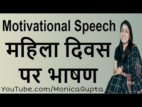 महिला दिवस - Mahila Diwas - महिला दिवस पर भाषण - Mahila Diwas Speech - Monica Gupta