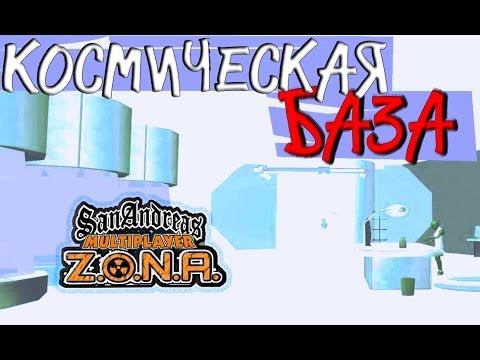 SAMP Космическая база Z.O.N.A. Post-Apocalypse [36 серия]