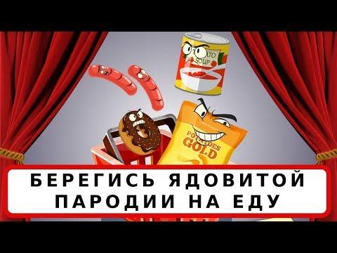 Состав продуктов питания. Качество еды. Качество продуктов питания в России. Трансжиры в продуктах.