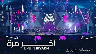 Hatim Ammor - Akher Mara ( Live In Riyadh 2020 ) l حاتم عمور - آخر مرة