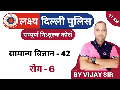 42) Delhi Police Constable Classes 2020 | General Science Class | Disease - 6