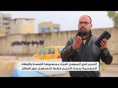 الحرب في الموصل أضرت بجسورها الخمسة  - نشر قبل 1 ساعة