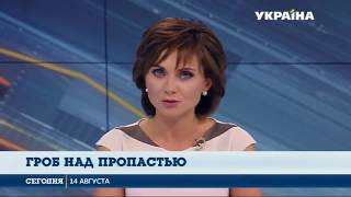 Прикарпатье. Ответ Крымскому мосту. Укро туристо мементо мори!