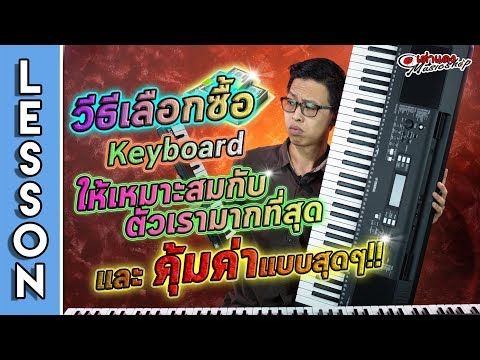 วิธีเลือ�ซื้อ 🎹 Keyboard ยังไง ให้เหมาะสม�ับตัวเรามา�ที่สุด �ละ คุ้มค่า�บบสุดๆ!!
