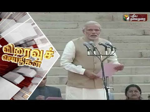Speed News   விரைவுச் செய்திகள்   26/05/2018   Puthiya Thalaimurai TV