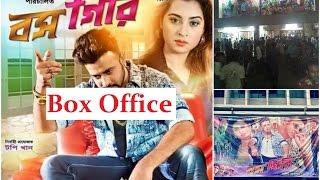৩ দিনে বসগিরি ছবির বক্স অফিস আয় | Shakib Khan & Bubli  BOSSGIRI Bangla Movie Box Office 2016