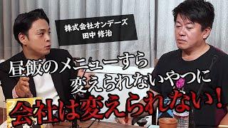 堀江貴文のQ&A「変化に慣れろ!行動的な人になるには!?」〜vol.1135〜