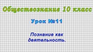Обществознание 10 класс (Урок№11 - Познание как деятельность.)