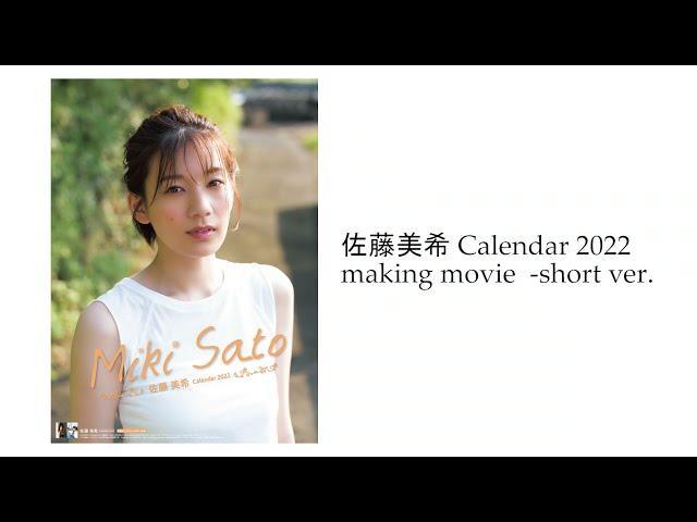 佐藤美希2022年カレンダーメイキング short ver.
