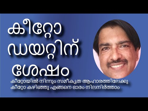 What to do after Keto? Malayalam   After keto diet how to maintain weight