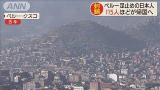 ペルーで日本人足止め チャーター機で115人出国へ(20/03/27)