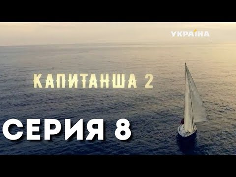 Капитанша-2 (Серия 8)