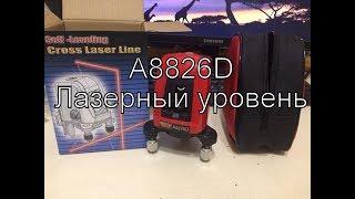 лазерный уровень A8826D Обзор Тест Проверка AliExpress Китай