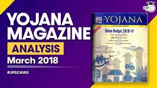Yojana योजना magazine March 2018 - UPSC / IAS / PSC aspirants के लिए analysis