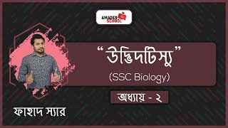 SSC Biology Chapter 2 | Plant Tissue