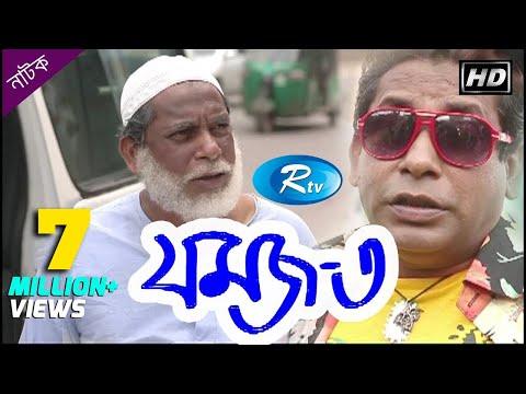 Jomoj 3 | যমজ ৩ | Mosharraf Karim | Prosun Azad | Rtv Drama Special