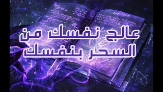 برنامج علاج السحر بإذن الله (آيات و أذكار و أدعية و نصائح)