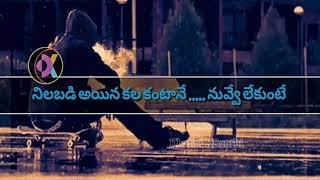 Niddhura pove kannulu rendu Excallent Love feel song WhatsApp status