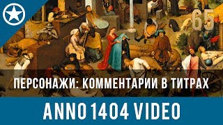 Anno 1404 персонажи: комментарии в титрах | 65