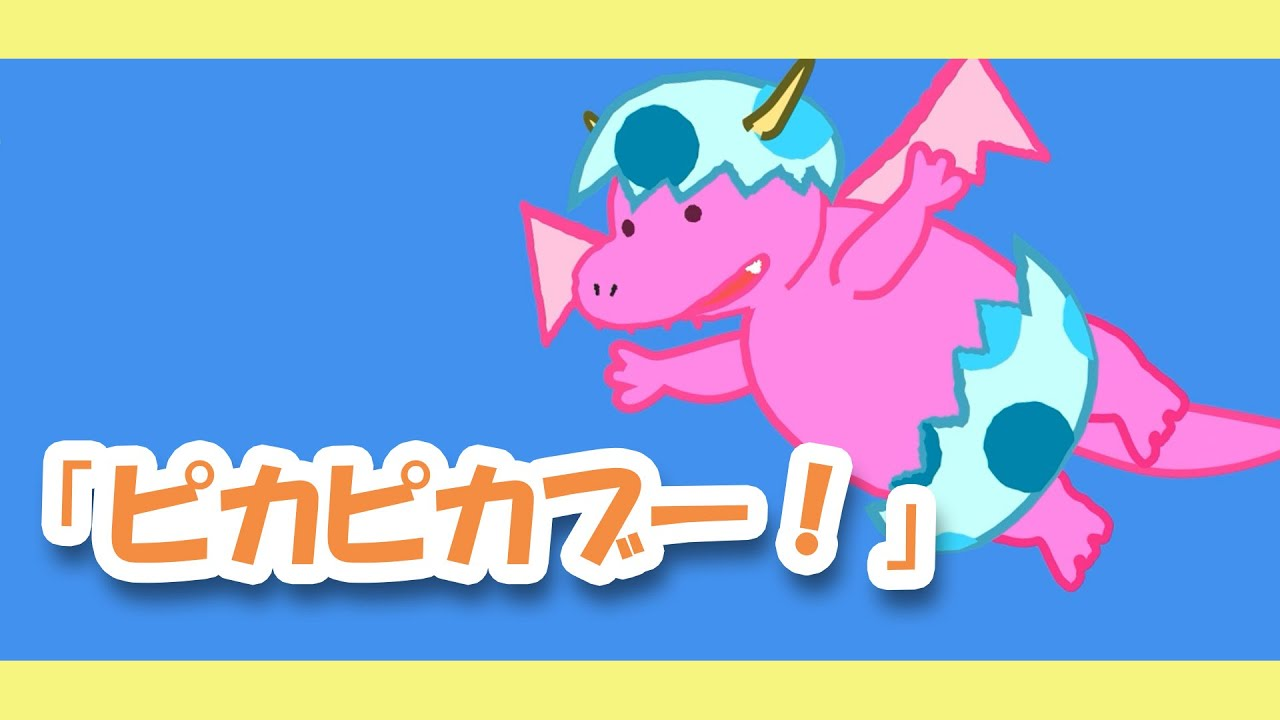 ピカピカブー !【いないいないばあソング・赤ちゃん泣き止む】うたアニメーション/Japanese kids song