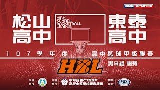 107HBL男複賽 ::松山高中⊕東泰高中: 107學年度高中籃球甲級聯賽 VOD
