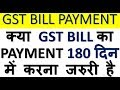 GST ITC REVERSAL|IS IT MANDATORY TO PAY GST PURCHASE BILLS WITHIN 180 DAYS|SECTION 16 OF GST