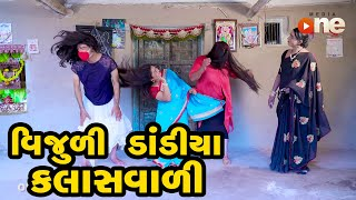 Vijuli Dandiya Classvali  |  Gujarati Comedy | One Media | 2020
