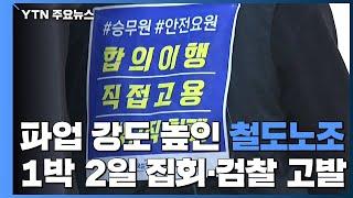 파업 강도 높인 철도노조...1박 2일 집회에 검찰 고…