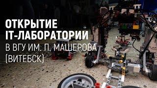 Открытие IT-лаборатории в ВГУ им. П. Машерова (Витебск)